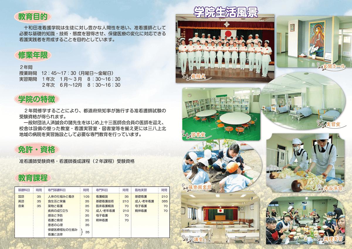 十和田准看護学院 / 一般財団法人済誠会 – 当学院では、2年間修学する ...